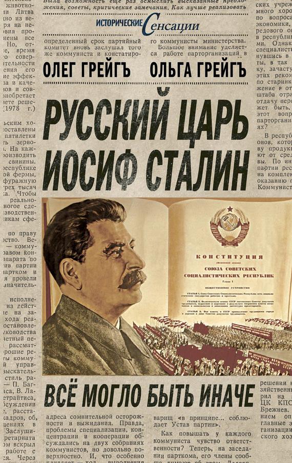 Ольга Грейгъ Русский царь Иосиф Сталин, или Да здравствует Грузия! секреты побед причины поражений прав ли суворов сталин реформатор