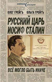 Грейгъ, Ольга  - Русский царь Иосиф Сталин, или Да здравствует Грузия!