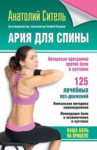 Ситель, Анатолий  - Ария для спины. Авторская программа против боли в суставах