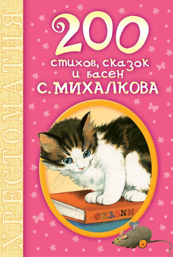 Скачать Сергей Михалков бесплатно 200 стихов, сказок и басен С. Михалкова