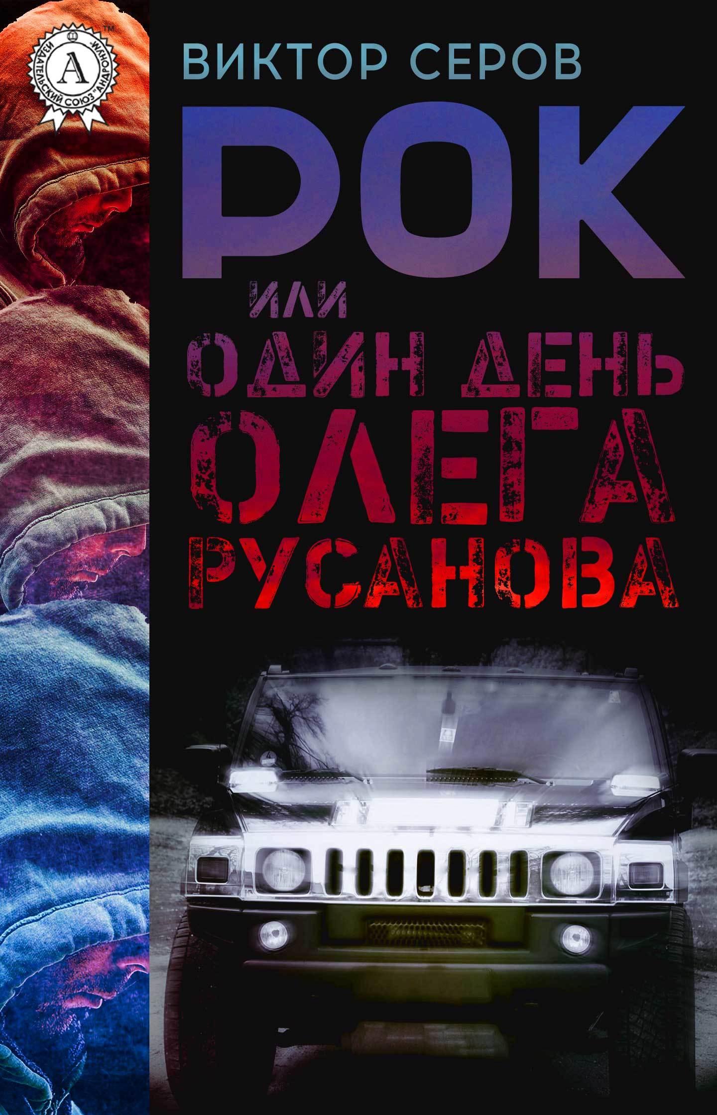 Виктор Серов - РОК или Один день Олега Русанова