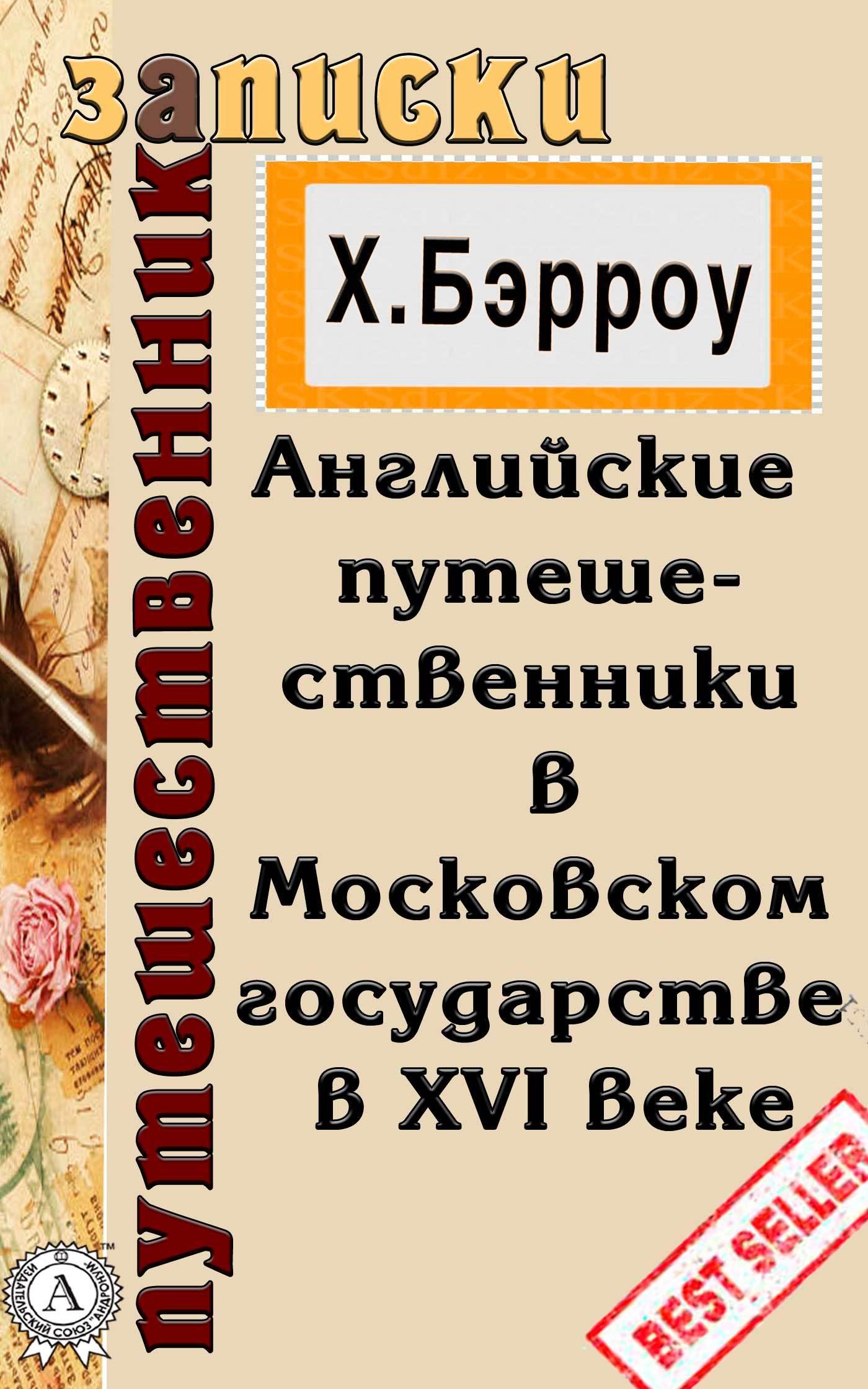 Х. Бэрроу Английские путешественники в Московском государстве в XVI веке марченкова в о ботинки путешественники