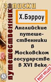 Бэрроу, Х.  - Английские путешественники в Московском государстве в XVI веке