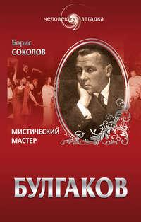 Соколов, Борис  - Булгаков. Мистический Мастер