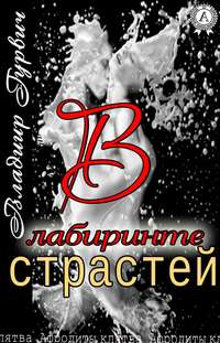 Гурвич, Владимир  - В лабиринте страстей