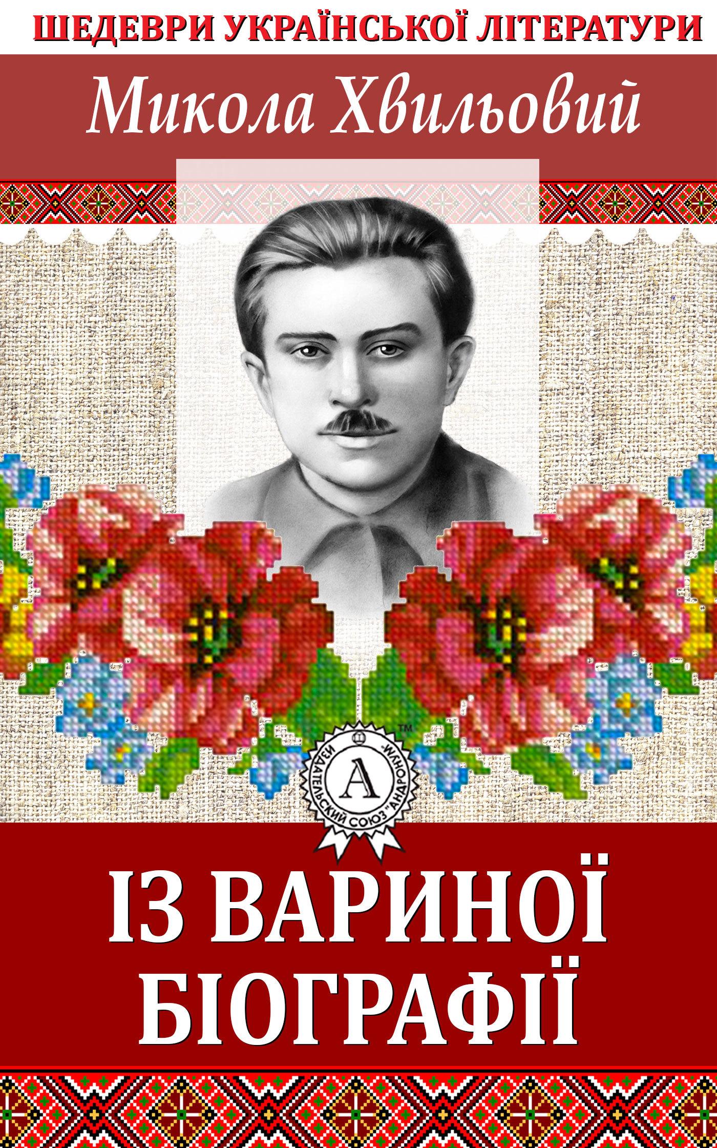 напряженная интрига в книге Микола Хвильовий
