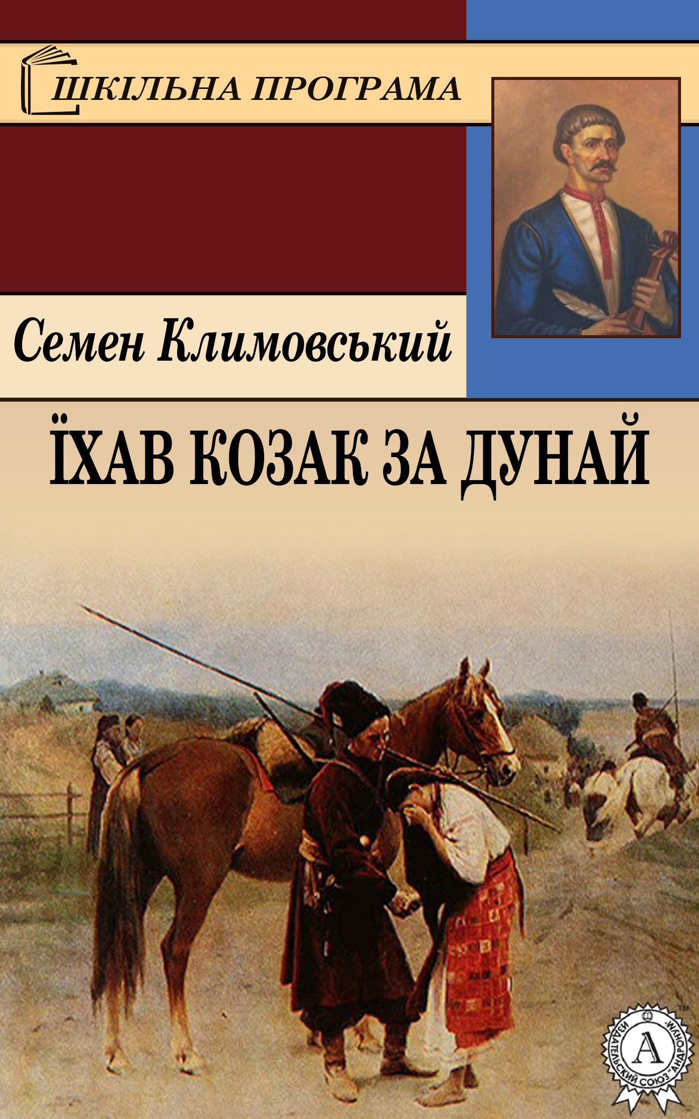 Семен Климовський Їхав козак за Дунай