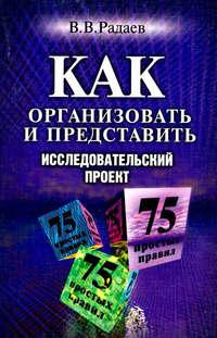 Радаев, В. В.  - Как организовать и представить исследовательский проект. 75 простых правил