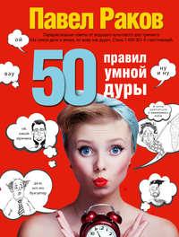 - 50 правил умной дуры