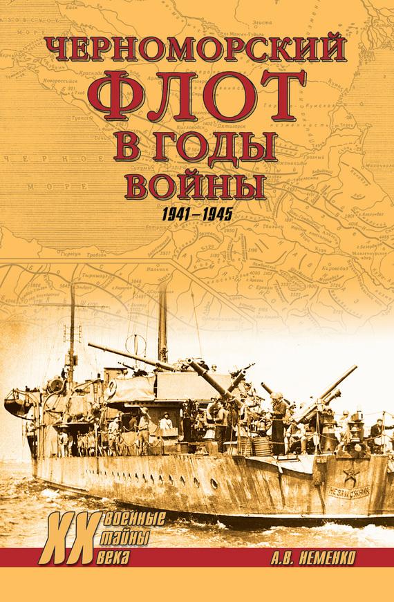 Александр Неменко Черноморский флот в годы войны. 1941–1945 п в петров краснознаменный балтийский флот накануне великой отечественной войны 1935 – весна 1941 гг