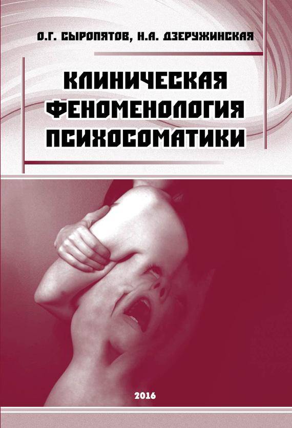 О. Г. Сыропятов