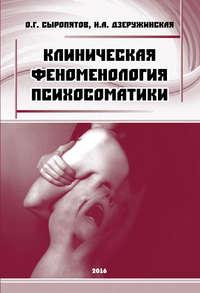 Сыропятов, О. Г.  - Клиническая феноменология психосоматики