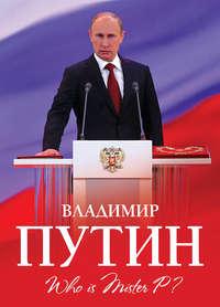 Мухин, Алексей  - Владимир Путин. Who is Mister P?