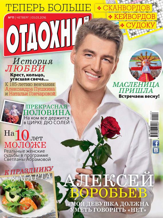 ИД «Бурда» Журнал «Отдохни!» №11/2016 ид бурда журнал новый дом 06 2015