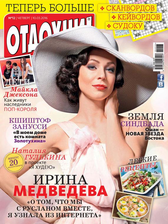 ИД «Бурда» Журнал «Отдохни!» №12/2016 ид бурда журнал новый дом 06 2015