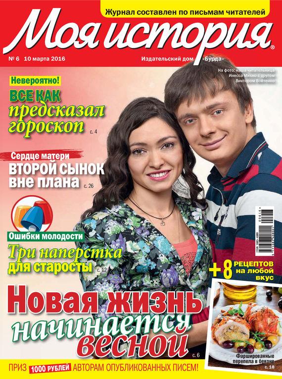Журнал «Моя история» №06/2016