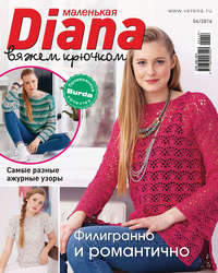 «Бурда», ИД  - Маленькая Диана №04/2016