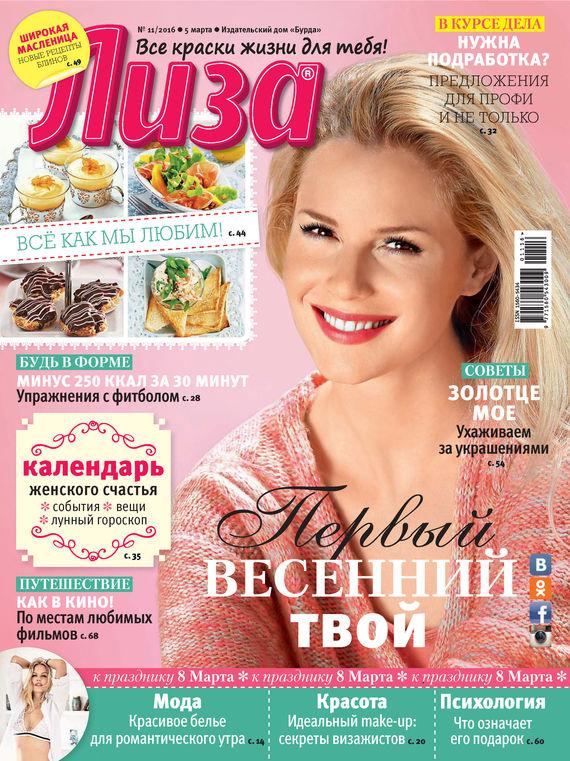 ИД «Бурда» Журнал «Лиза» №11/2016 ид бурда журнал лиза 32 2014