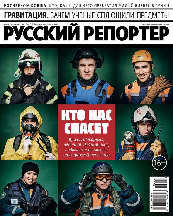 Отсутствует Русский Репортер №05/2016 отсутствует русский репортер 12 2011