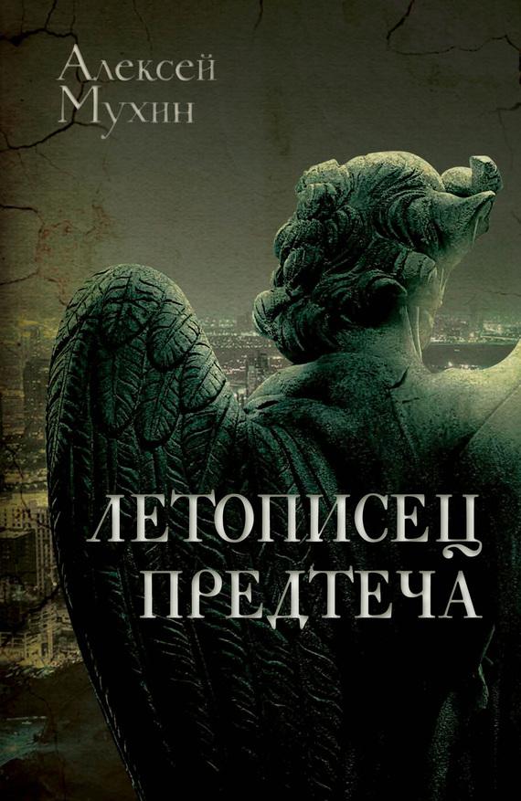 Алексей Мухин Летописец. Предтеча алексей брайдербик движение