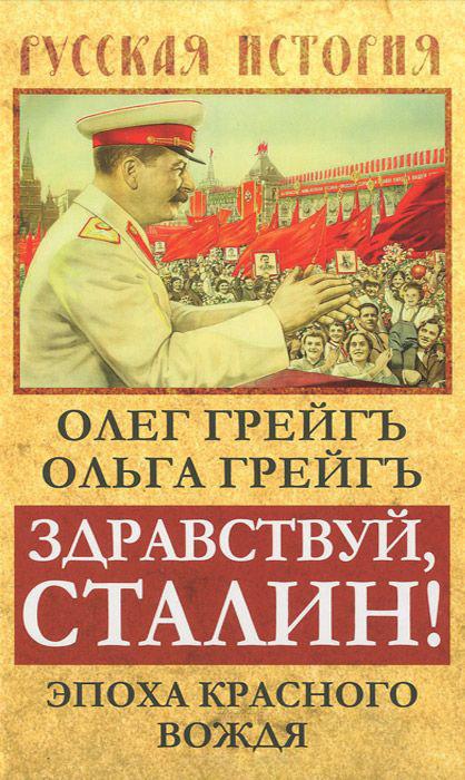Ольга Грейгъ Здравствуй, Сталин! Эпоха красного вождя и в сталин о национальном вопросе