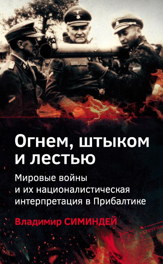 интригующее повествование в книге Владимир Симиндей