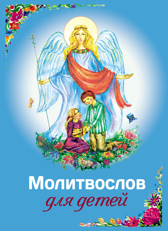 Отсутствует Молитвослов для детей