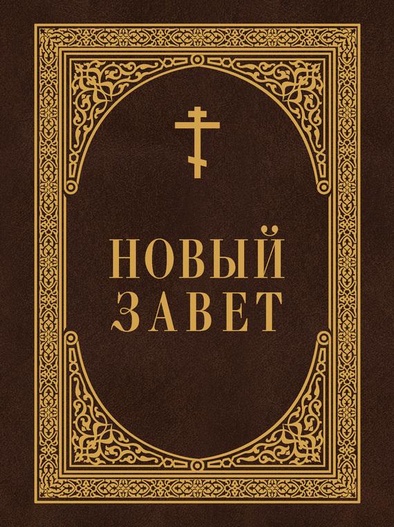 Отсутствует Новый Завет отсутствует библия новый завет евангелие от матфея