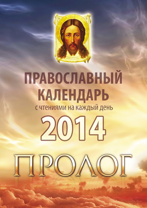 семенова а оздоровительные советы на каждый день 2014 года Отсутствует Православный календарь 2014 с чтениями на каждый день из «Пролога» протоиерея Виктора Гурьева