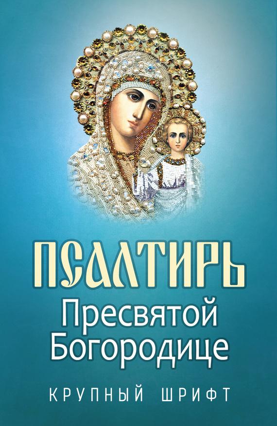 Отсутствует Псалтирь Пресвятой Богородице псалтирь