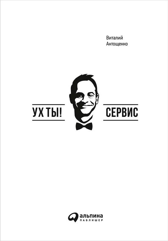 обложка электронной книги Ух ты! Сервис
