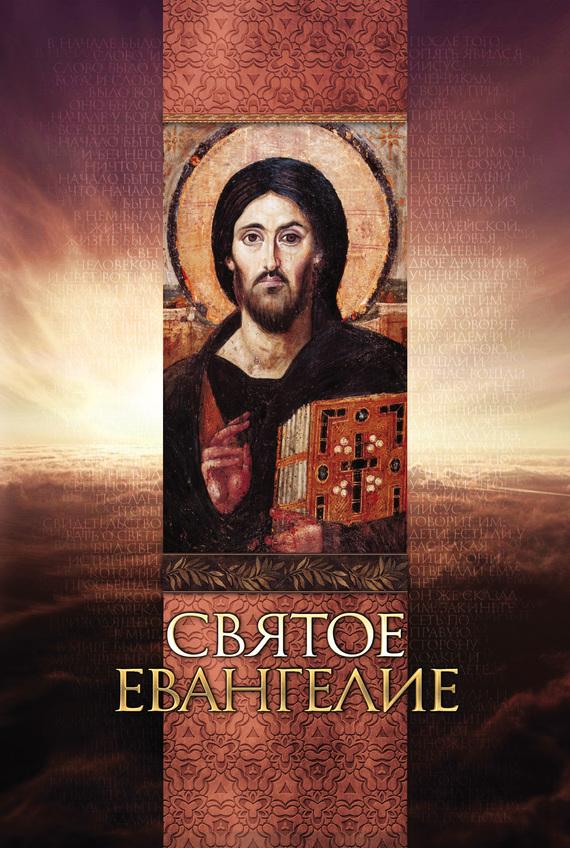 Отсутствует Святое Евангелие святое евангелие господа нашего иисуса христа