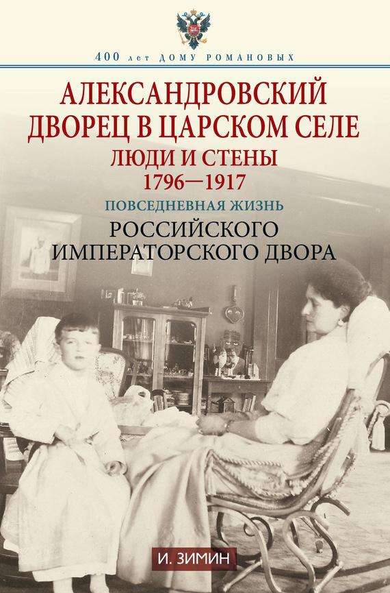 Игорь Зимин бесплатно