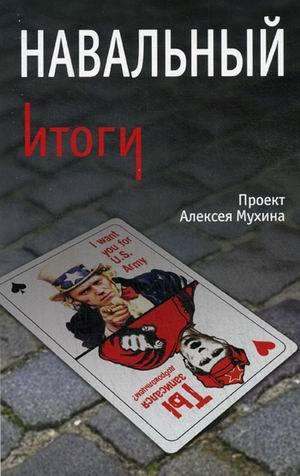 Алексей Мухин Навальный. Итоги кто мы казнить нельзя помиловать