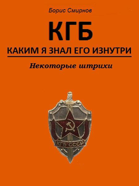 Борис Смирнов КГБ, каким я знал его изнутри. Некоторые штрихи я сбил целый авиаполк мемуары финского аса