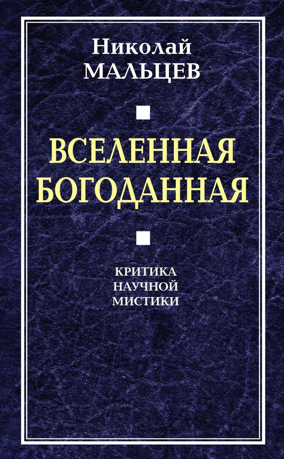 Николай Мальцев - Вселенная Богоданная. Критика научной мистики