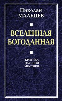 Мальцев, Николай  - Вселенная Богоданная. Критика научной мистики