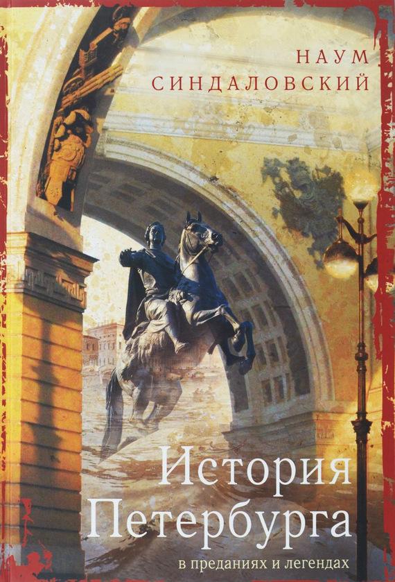 Обложка книги История Петербурга в преданиях и легендах, автор Синдаловский, Наум