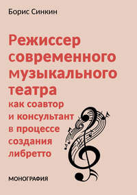 Синкин, Борис  - Режиссер современного музыкального театра как соавтор и консультант в процессе создания либретто