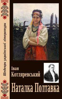 Котляревський, Іван  - Наталка Полтавка
