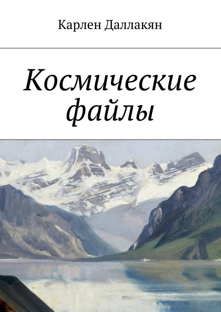 Карлен Даллакян Космические файлы карлен даллакян космические файлы