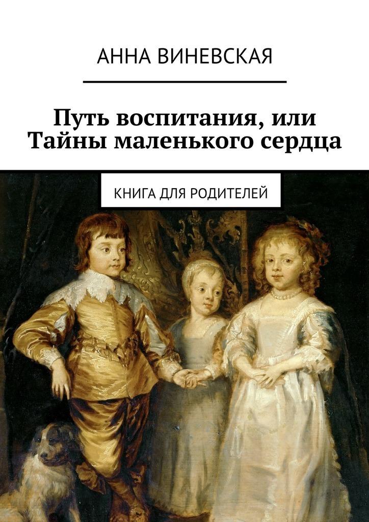 Анна Виневская Путь воспитания, или Тайны маленького сердца розетка lezard 711 0200 129