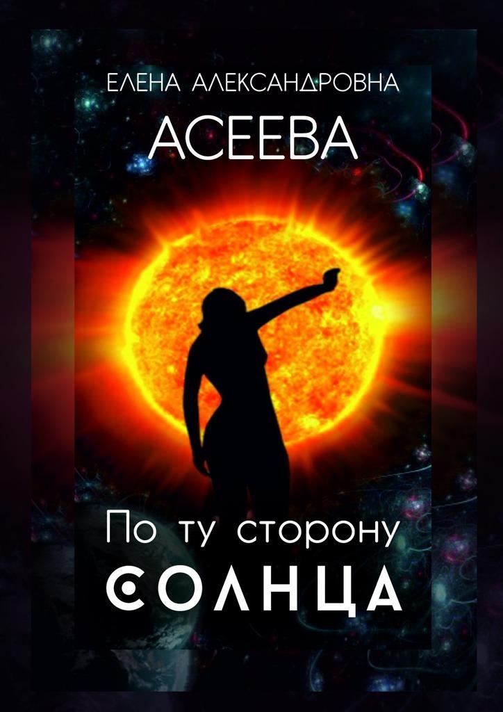 Елена Александровна Асеева Поту сторону Солнца елена александровна асеева ловчие сети