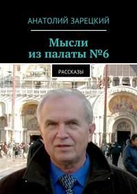 Зарецкий, Анатолий  - Мысли изпалаты№6