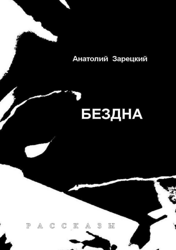 Анатолий Зарецкий Бездна кто мы жили были славяне