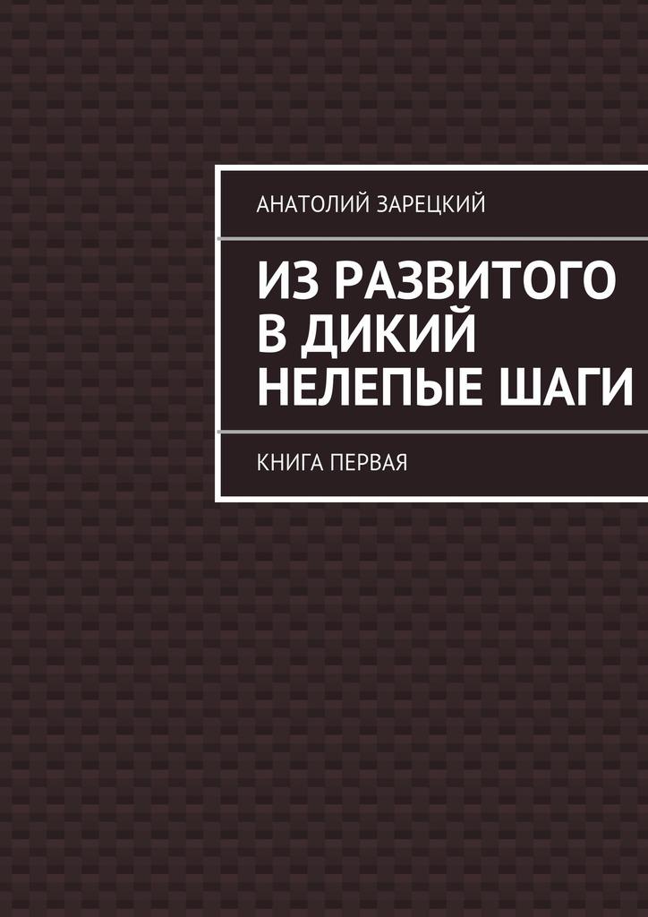 Анатолий Зарецкий бесплатно