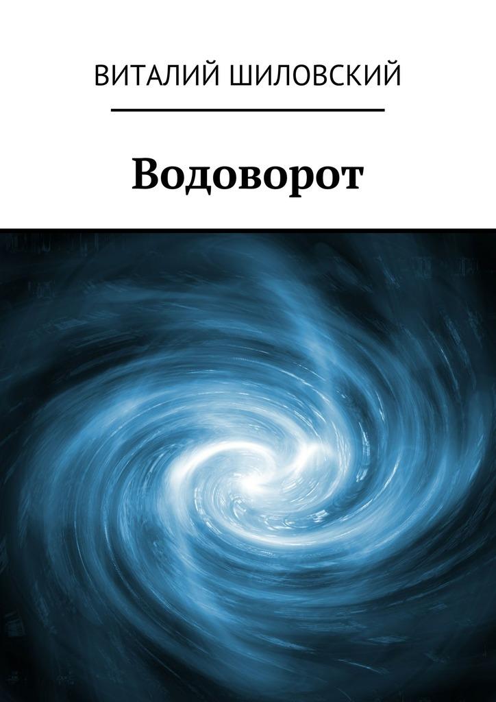 Виталий Шиловский Водоворот