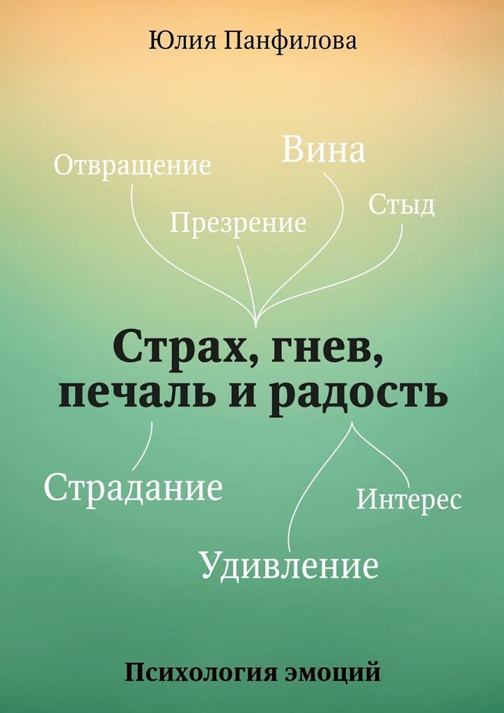 Юлия Панфилова Страх, гнев, печаль ирадость виктор васнецов минувших дней печаль и радость набор репродукций