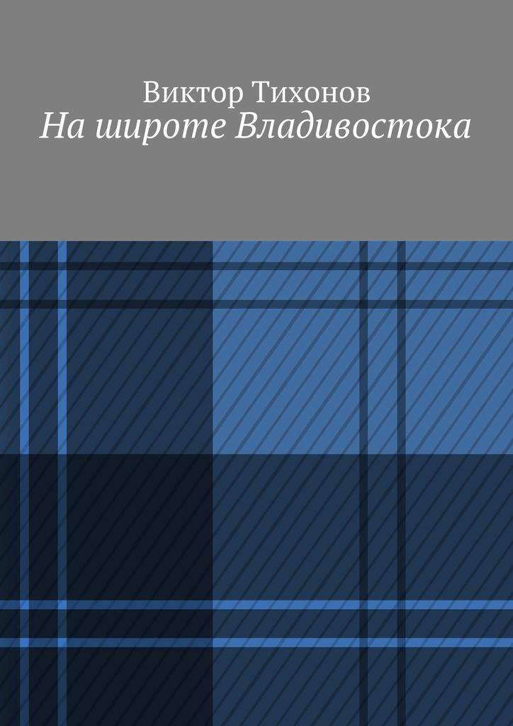 Виктор Тихонов Нашироте Владивостока заклятие эльфов нижняя дорога
