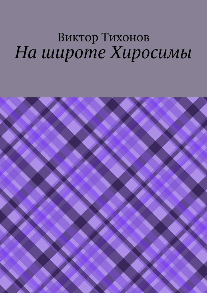 Виктор Тихонов Нашироте Хиросимы крючкова ольга евгеньевна город богов роман
